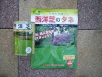 種蒔きに使用した西洋芝の種